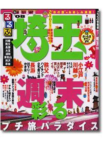 るるぶ埼玉08