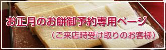 yoyaku-banner.jpg