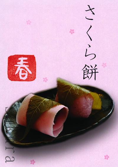 桜もち.jpg