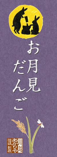 月見だんご(甘味処 川越 あかりや)