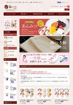 甘味処 川越 あかりや オンラインショップ  design by kauniskukka